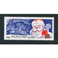 Россия 1994. С Новым годом