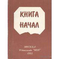 Книга начал / Придумал и составил  В. В. Варжапетян