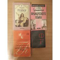 Г.А.Китайгородская.Французский язык.Интенсивный курс. Указана цена только за эту книгу