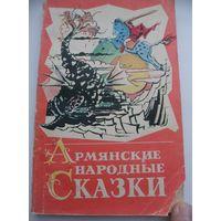 Армянские народные сказки. Художник А. Багдасарян