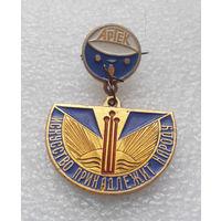 Медаль. Артек. Искусство принадлежит народу. 2-е место #0352