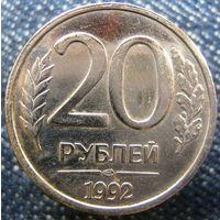 W: Россия 20 рублей 1992 ЛМД (перья без просечек) цена за одну монету на выбор НЕМАГНИТНЫЕ (285)