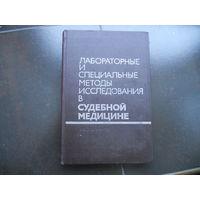 Лабораторные и специальные методы исследования в судебной медицине. 1975