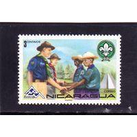 Никарагуа.Ми-1871.Скаутское движение.1975.