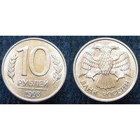 """W: Россия 10 рублей 1993 """"ММД"""" МАГНИТНАЯ (195)"""