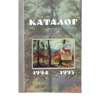 Каталог почтовых марок республики Беларусь 1994-1995г.