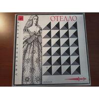 Пластинки: опера Отелло. Хор и оркестр NBC, дирижёр Артуро Тосканини