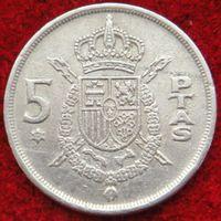 6771: 5 песет 1975 (77) Испания КМ# 807