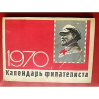Календарь филателиста 1970.