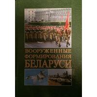 ВООРУЖЕННЫЕ ФОРМИРОВАНИЯ БЕЛАРУСИ - 2000
