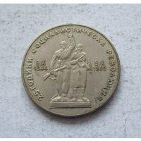 Болгария 1 лев 1969 25 лет Социалистической Революции
