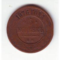 5 копеек 1876 г.