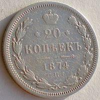 Россия, 20 копеек 1874 года, СПБ HI