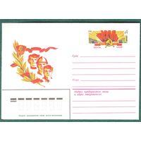СССР 1981 год  конверт 26  съезд КПСС