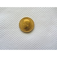 10 рублей 1899 г. ( Ф.З.)