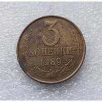 3 копейки 1989 СССР #08