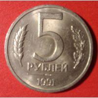 ГКЧП 5 рублей 1991
