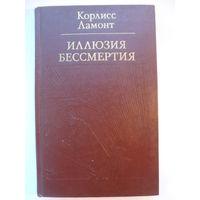 Корлисс  Ламонт Иллюзия бессмертия // Серия: Библиотека атеистической литературы