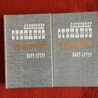 Порт-Артур (В 2 томах).
