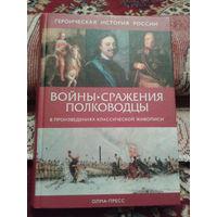 Войны- сражения- полководцы в произведениях классической живописи