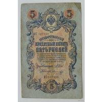 5 рублей 1909 года. ИГ 507139