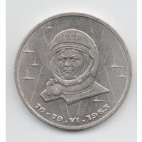Союз Советских Социалистических Республик 1 рубль 1983 В. ТЕРЕШКОВА. НЕЧАСТАЯ. ОТЛИЧНАЯ