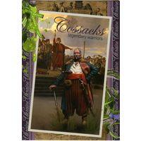 Открытка - Казаки - легендарные воины