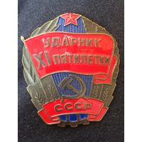 Пряжка для ремня Ударник XI пятилетки СССР