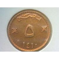 Оман 5 байз 1990 в холдере