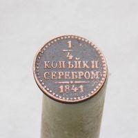 1/4 копейки серебром 1841 СПМ