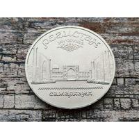 СССР. 5 рублей 1989 - Ансамбль Регистан в Самарканде.