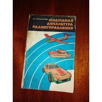 Модульная аппаратура радиоуправления 1988 год.