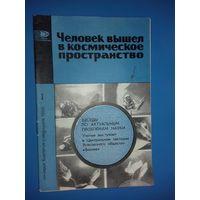 """""""Человек вышел в космическое пространство"""" - брошюра издательства """"Знание""""  1966 год."""