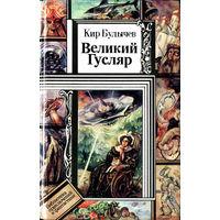 Кир Булычев Великий гусляр Куплю книги из серии Библиотека приключений и научной фантастики