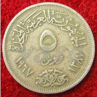 7588:  5 пиастров 1967 Египет