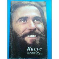 ИИСУС - Его История по Евангелию от Луки.
