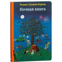 Ночная книга. Сузанна Ротраут Бернер. РАСПРОДАЖА