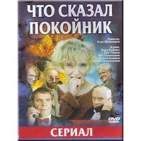 Что сказал покойник (по роману Иоанны Хмелевской. реж. Игорь Масленников) (2000) Скриншоты внутри