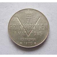 Норвегия 25 крон 1970 25 лет освобождению - серебро, большая монета!