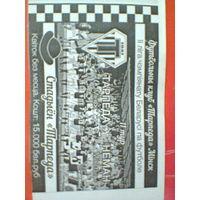 2014 год--Торпедо Минск--Неман Мосты--билет с матча