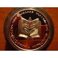 1 рубль 2002 год 200 лет министерство Образования