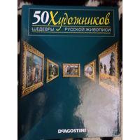 Журналы Деагости 50 Художников шедевры русской живописи с 1 по 59