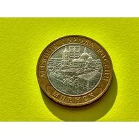 Россия (РФ). 10 рублей 2005. Мценск. ММД. (2).