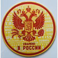 Подставка магазина-бара разливного пива Главпивмаг /Россия/