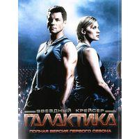 Звездный крейсер Галактика. Полная версия 1-го сезона. / Battlestar Galactica. The complete first season.