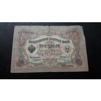 3 рубля 1905 Коншин Овчинников