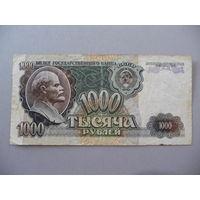 1000 рублей 1992