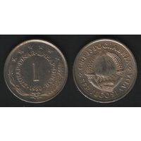 Югославия _km59 1 динар 1980 год (f04)