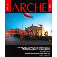 Arche 5, 2006