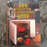 500 рецептов микроволновой кухни